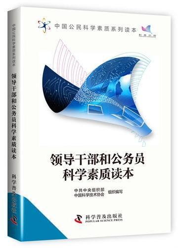 中国公民科学素质系列读本-领导干部和公务员科学素质读本