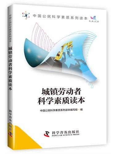 中国公民科学素质系列读本-城镇劳动者科学素质读本
