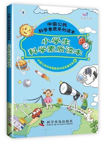 中国公民科学素质系列读本-小学生科学素质读本