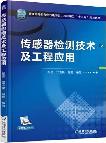 传感器检测技术及工程应用