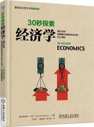 30秒探索:经济学