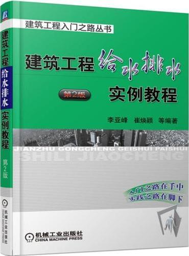 建筑工程给水排水实例教程(第2版)