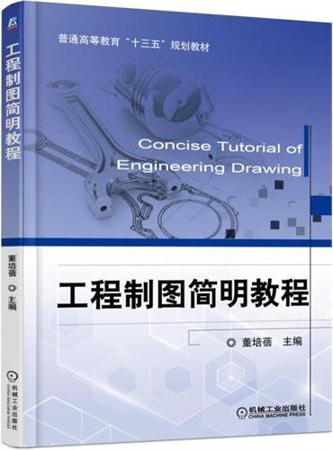 工程制图简明教程