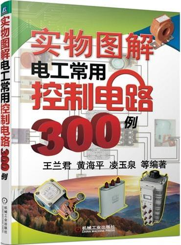 实物图解电工常用控制电路300例(第2版)