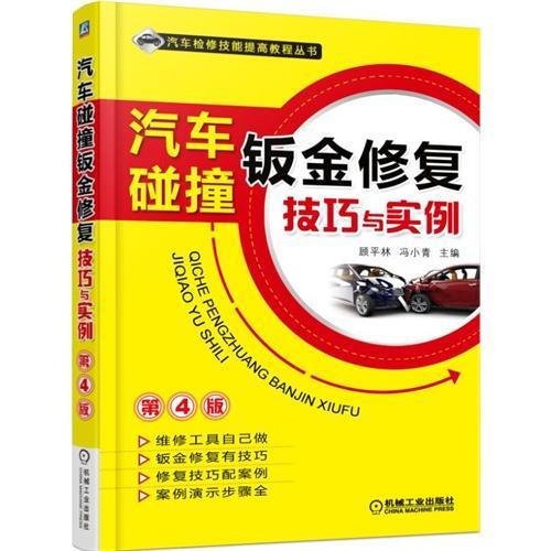 汽车碰撞钣金修复技巧与实例 第4版