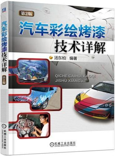汽车彩绘烤漆技术详解  第2版