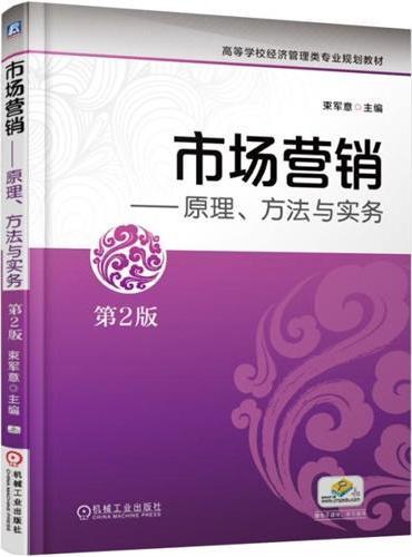 市场营销 原理、方法与实务 第2版