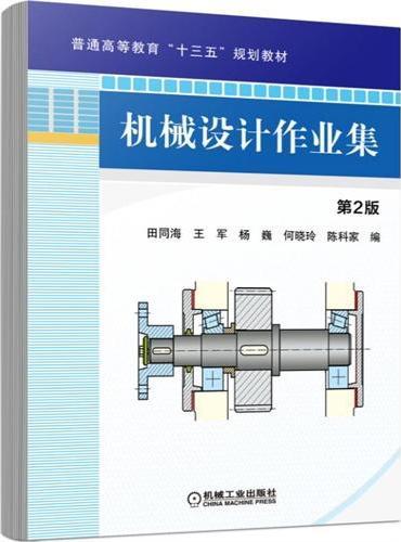 机械设计作业集 第2版