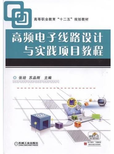高频电子线路设计与实践项目教程