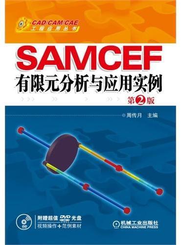 SAMCEF 有限元分析与应用实例 第2版