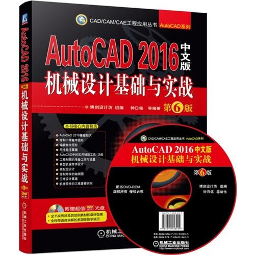 AutoCAD 2016中文版机械设计基础与实战 第6版