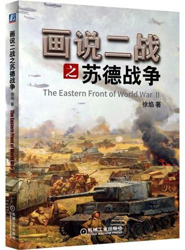 画说二战之苏德战争