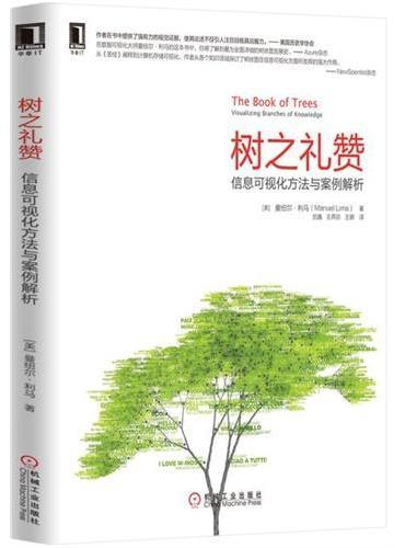 树之礼赞:信息可视化方法与案例解析