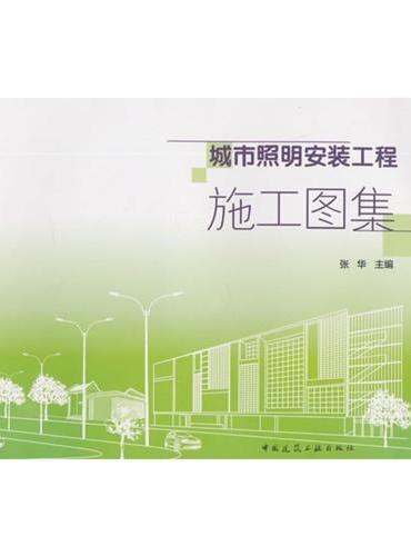 城市照明安装工程施工图集