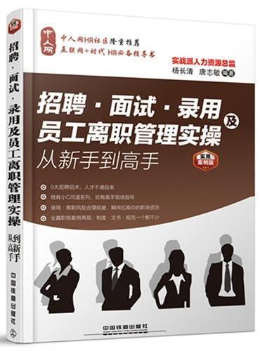 招聘、面试、录用及员工离职管理实操从新手到高手