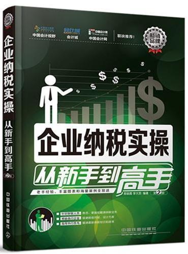 企业纳税实操从新手到高手(第2版)