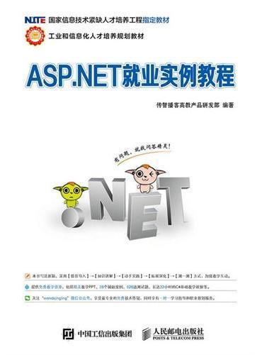 ASP.NET就业实例教程