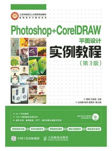 Photoshop+CorelDRAW平面设计实例教程(第3版)