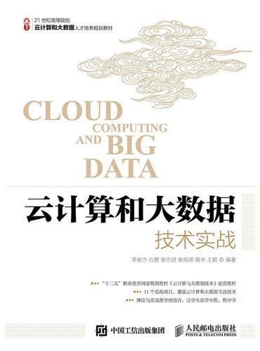 云计算和大数据技术实战