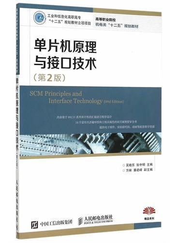 单片机原理与接口技术(第2版)