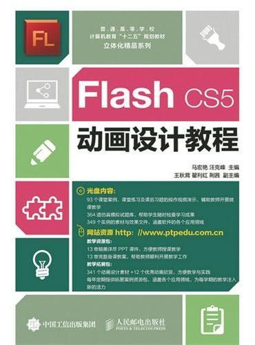 Flash CS5动画设计教程