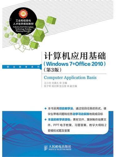 计算机应用基础(Windows 7+Office 2010)(第3版)