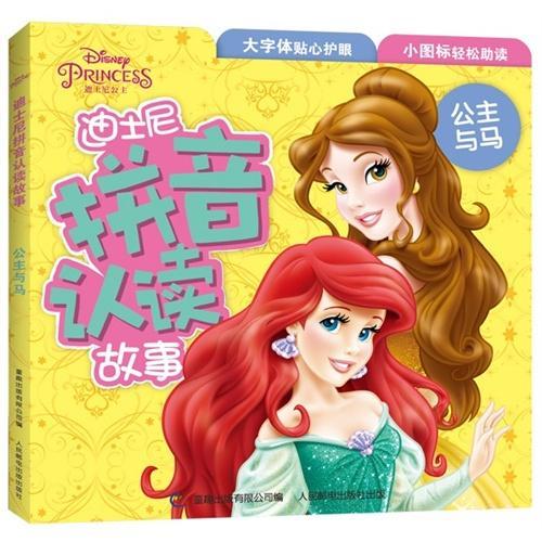 迪士尼拼音认读故事—公主与马