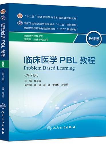 临床医学PBL教程(教师版)(第2版)
