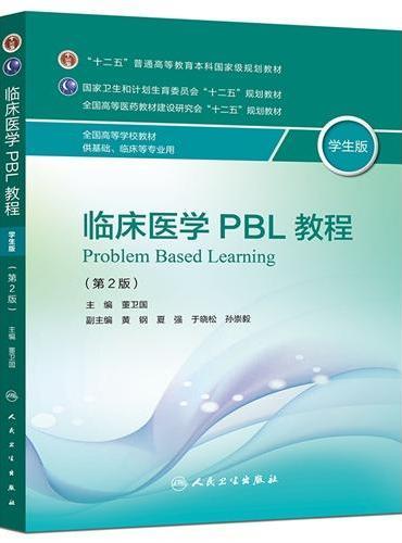 临床医学PBL教程(学生版)(第2版)