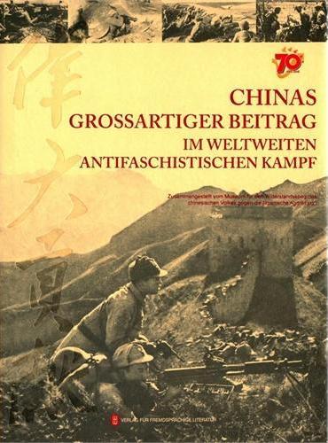 伟大贡献—中国与世界反法西斯战争(德文版)