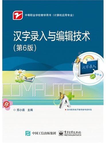 汉字录入与编辑技术(第6版)