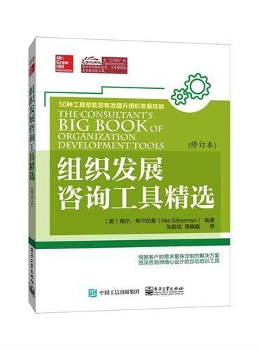 组织发展咨询工具精选(修订本)