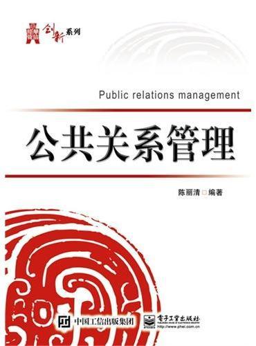 公共关系管理