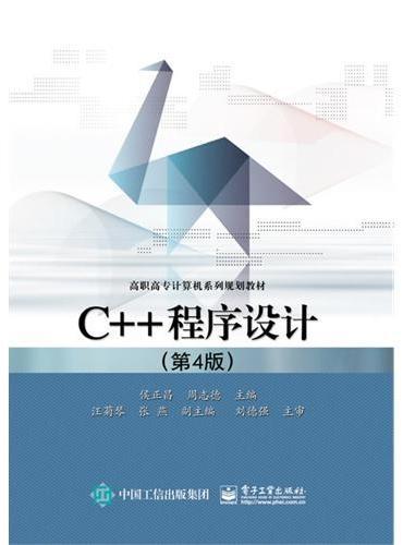 C++程序设计(第4版)