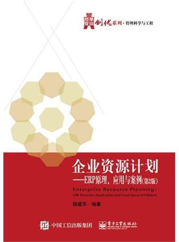 企业资源计划——ERP原理、应用与案例(第2版)