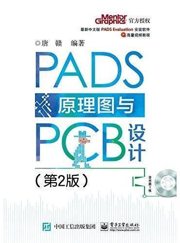 PADS原理图与PCB设计(第2版)(含DVD光盘1张)