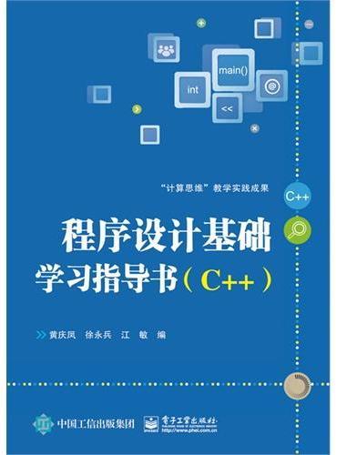 程序设计基础学习指导书(C++)