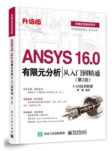 ANSYS 16.0有限元分析从入门到精通(第2版)