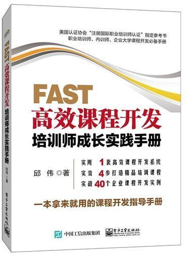 FAST高效课程开发 培训师成长实践手册:一本拿来就用的课程开发指导手册