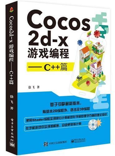 Cocos2d-x游戏编程——C++篇(含CD光盘1张)