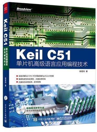 Keil C51单片机高级语言应用编程技术(含CD光盘1张)