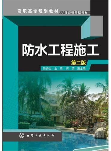 防水工程施工(陈安生)(第二版)
