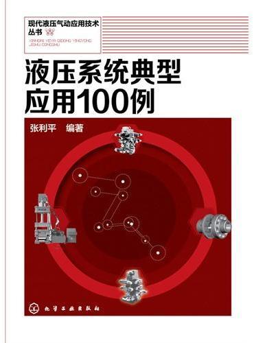 现代液压气动应用技术丛书--液压系统典型应用100例