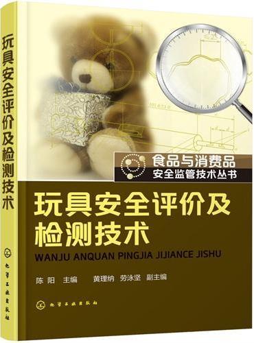 食品与消费品安全监管技术丛书--玩具安全评价及检测技术