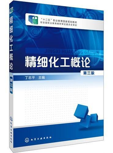 精细化工概论(丁志平)(第三版)
