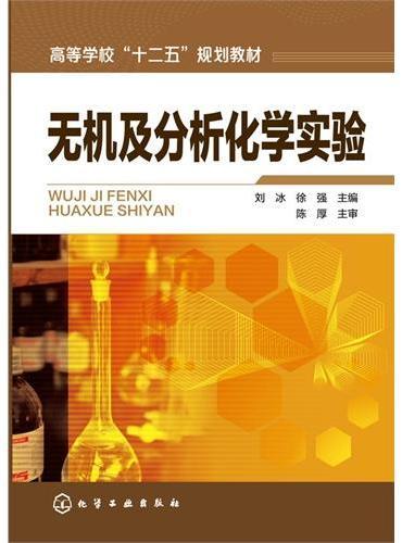 无机及分析化学实验(刘冰)