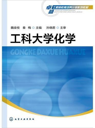 工科大学化学(魏金枝)