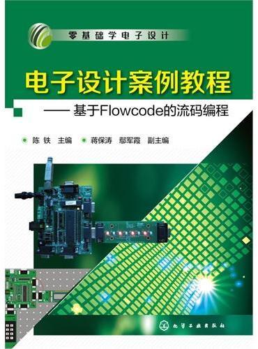 电子设计案例教程--基于Flowcode的流码编程
