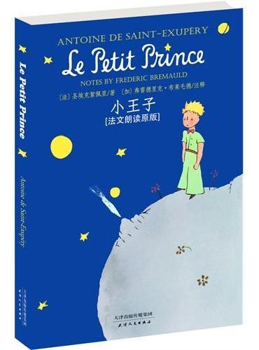 小王子(法文朗读原版,英文注释)