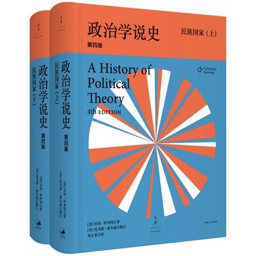 政治学说史:民族国家